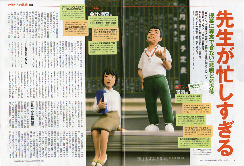 『AERA』16年8月22日号/朝日新聞出版