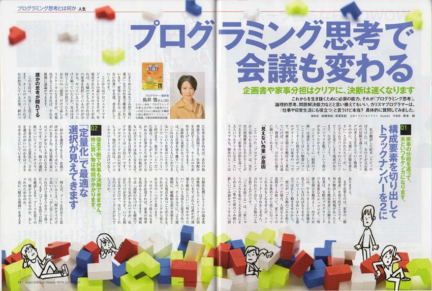 『AERA』16年10月31日号A/朝日新聞出版