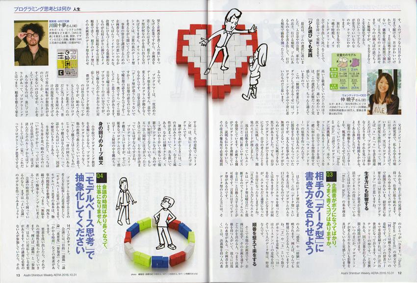 『AERA』16年10月31日号B/朝日新聞出版