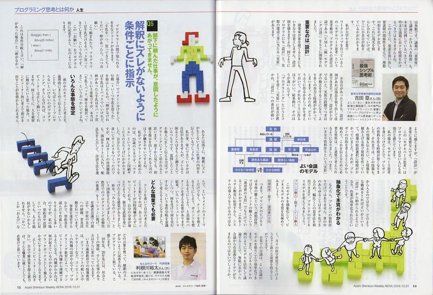 『AERA』16年10月31日号C/朝日新聞出版