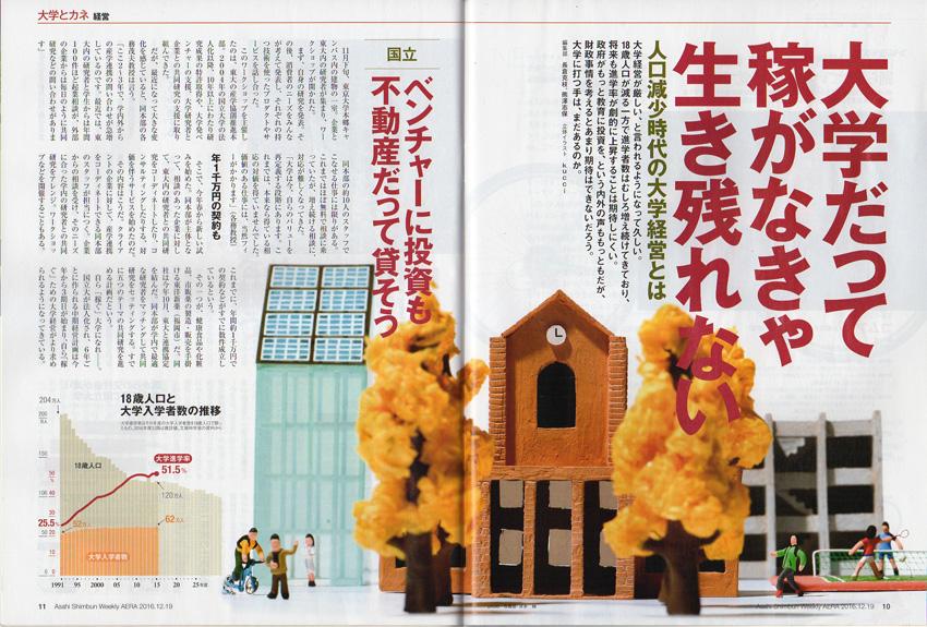 『AERA』16年12月19日号/朝日新聞出版