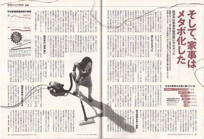 『AERA』17年2月13日号/朝日新聞出版