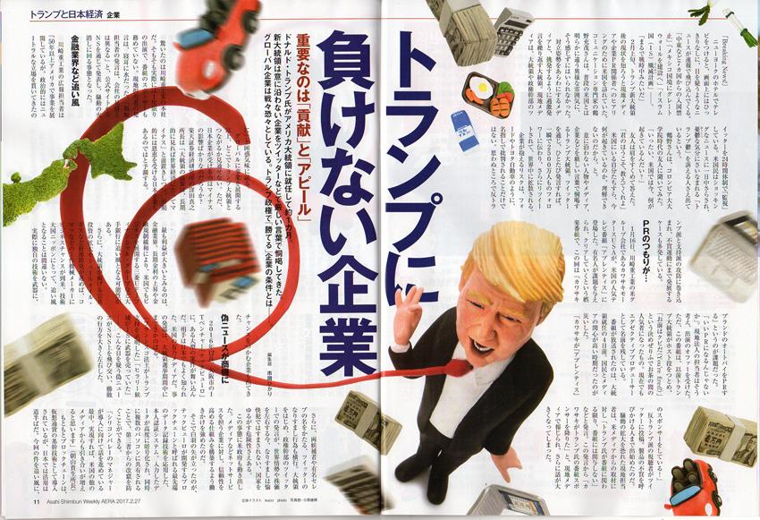 『AERA』17年2月27日号A/朝日新聞出版