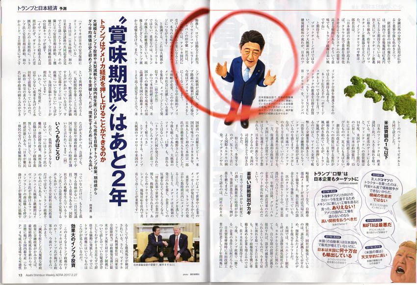 『AERA』17年2月27日号B/朝日新聞出版