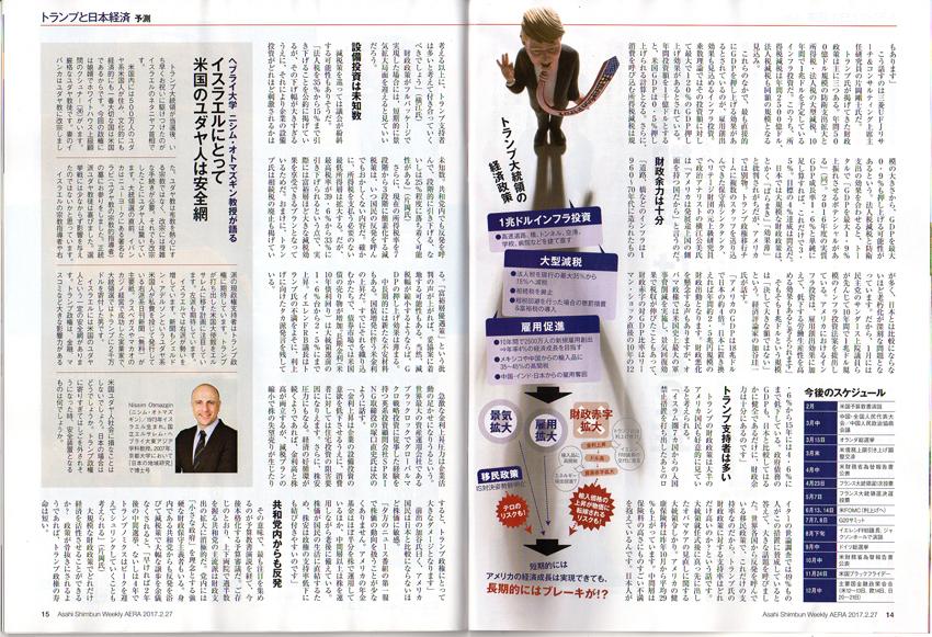 『AERA』17年2月27日号C/朝日新聞出版
