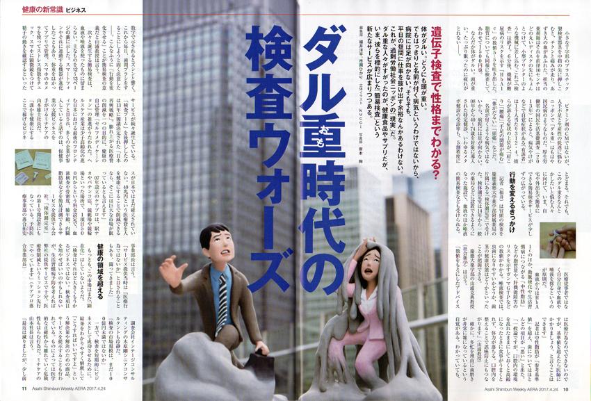 『AERA』17年4月24日号/朝日新聞出版