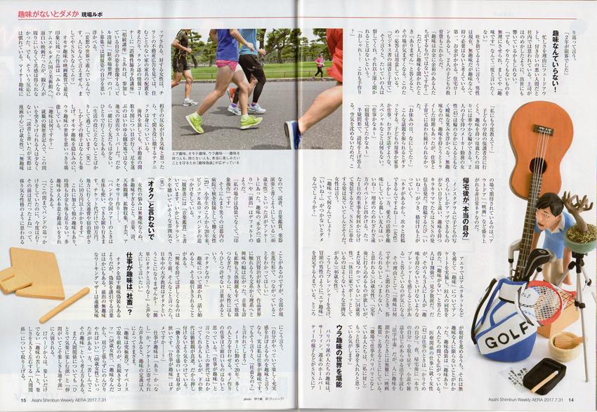 『AERA』17年7月31日号B/朝日新聞出版