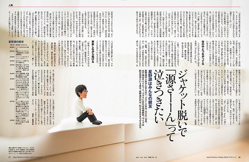 『AERA18年3月12日号/朝日新聞出版
