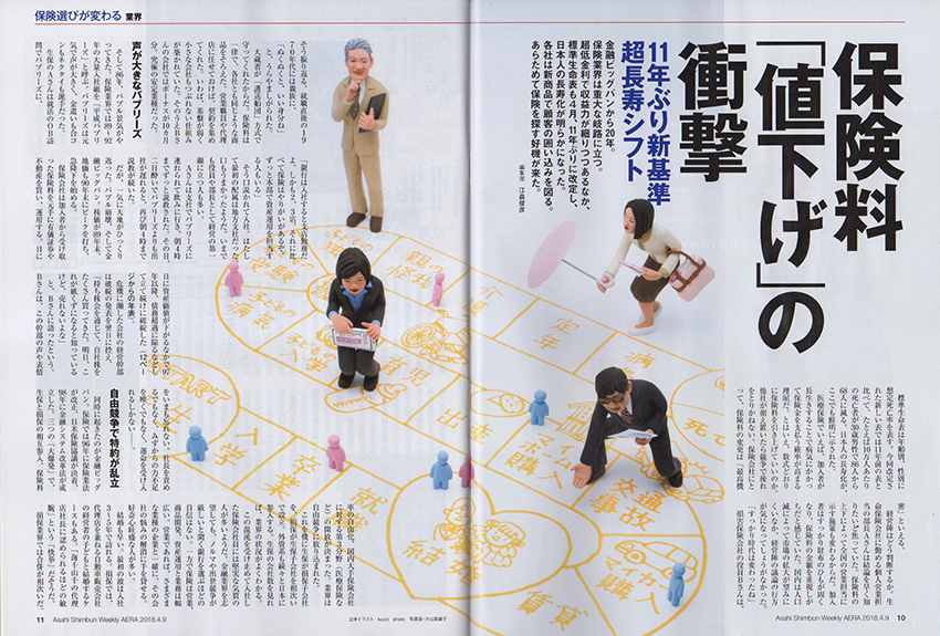 『AERA』18年4月9日号/朝日新聞出版