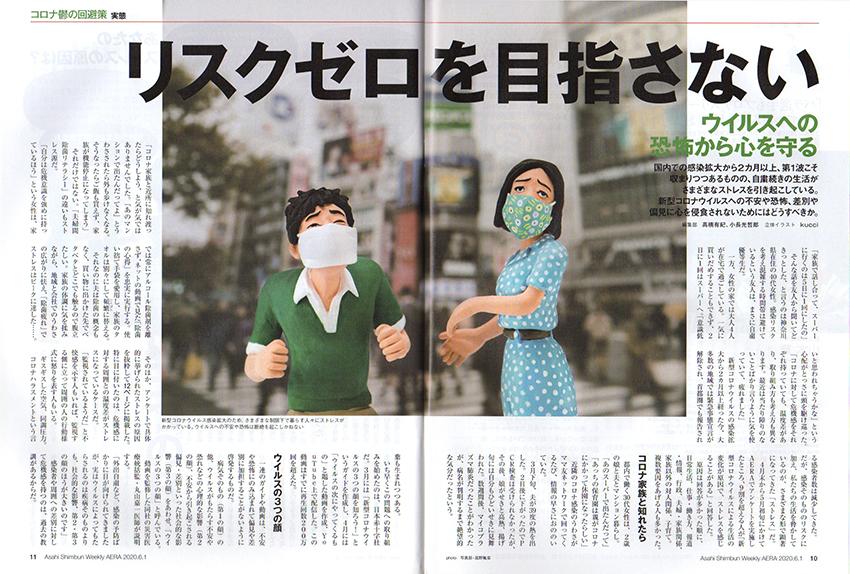 『AERA』20年6月1日号A/朝日新聞出版