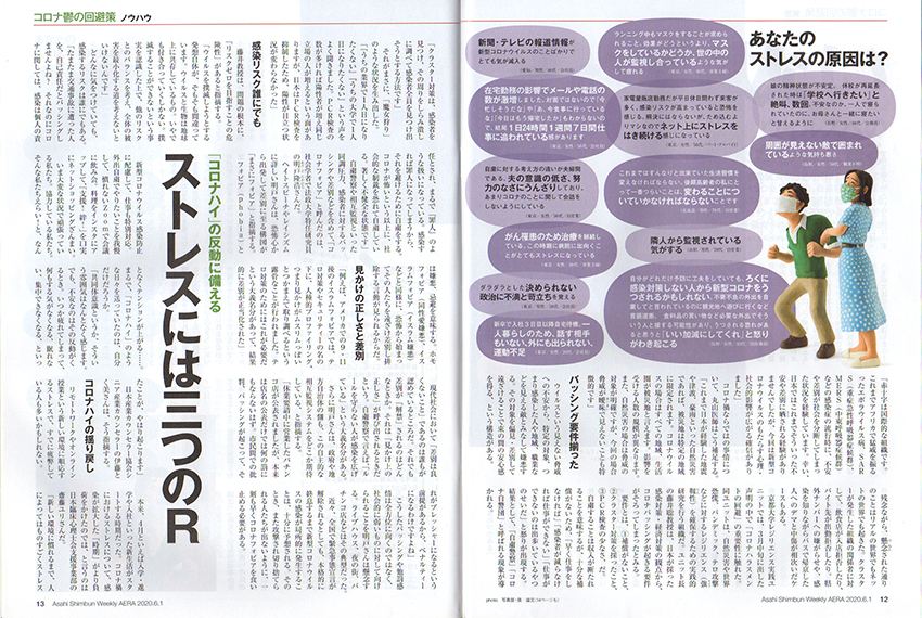 『AERA』20年6月1日号B/朝日新聞出版