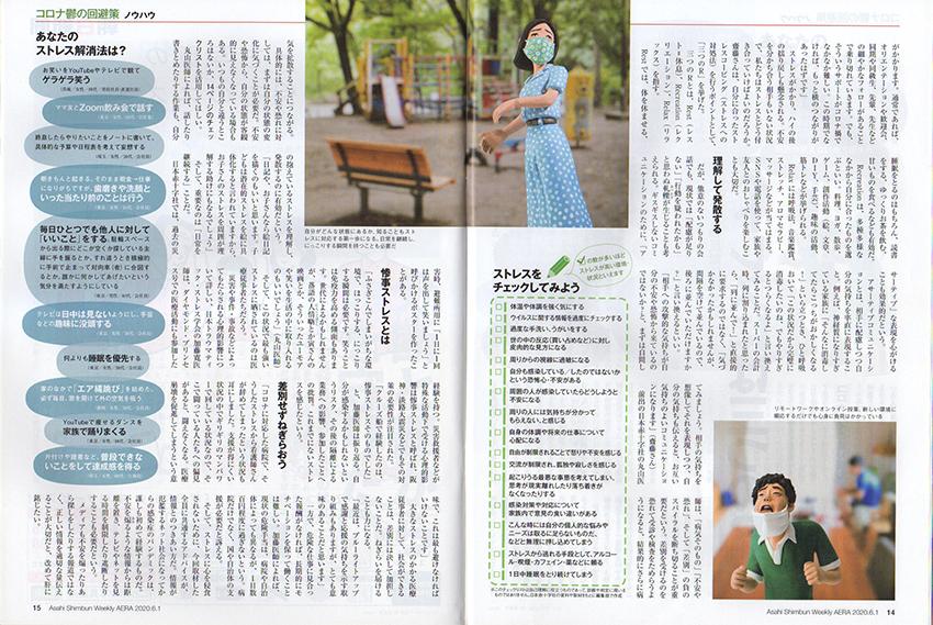 『AERA』20年6月1日号C/朝日新聞出版