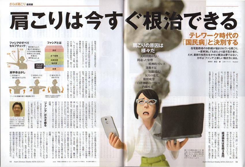 『AERA』20年9月21日号A/朝日新聞出版