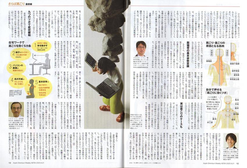 『AERA』20年9月21日号B/朝日新聞出版