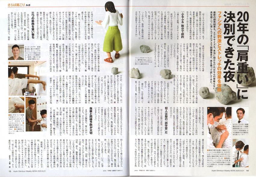 『AERA』20年9月21日号C/朝日新聞出版