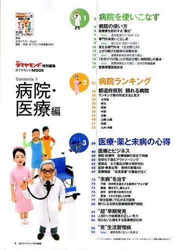 byouinkaigo110331_01_b72