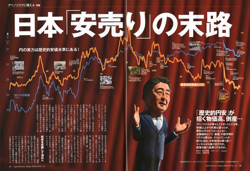 『AERA』2016年1月18日号/朝日新聞出版