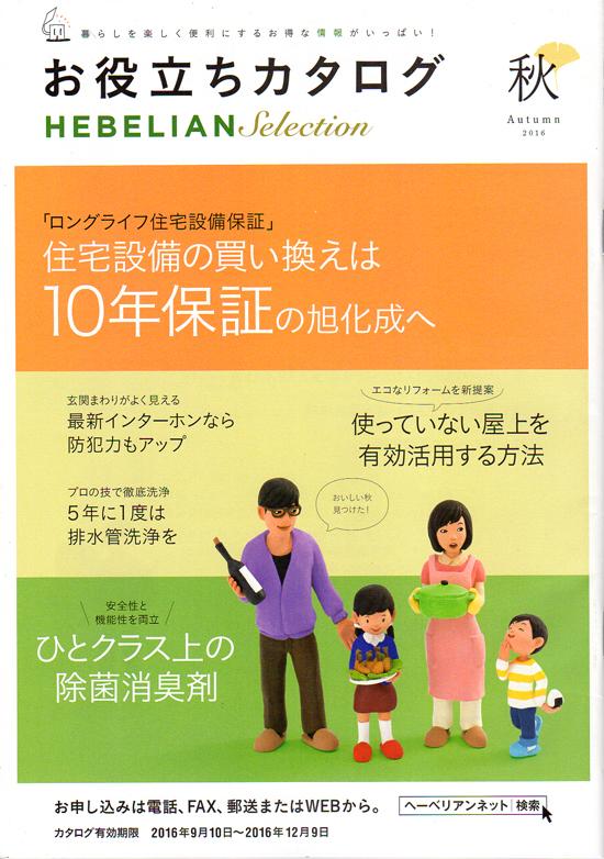『お役立ちカタログ HEBELIAN Selection』2016年秋号/旭化成