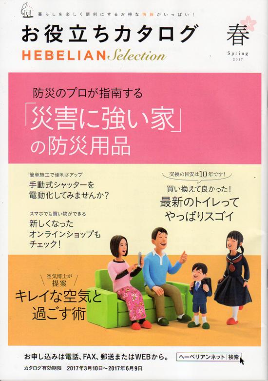 『お役立ちカタログ HEBELIAN Selection』2017年春号/旭化成