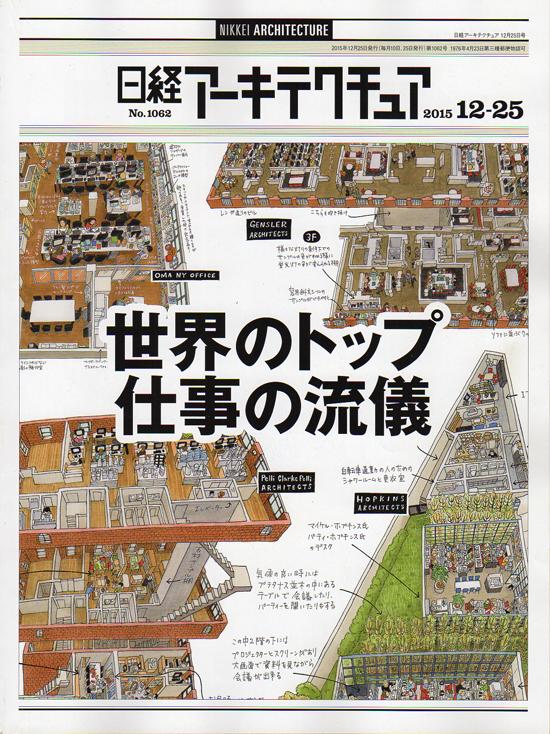 『日経アーキテクチュア』15年12月25日号/日経BP社
