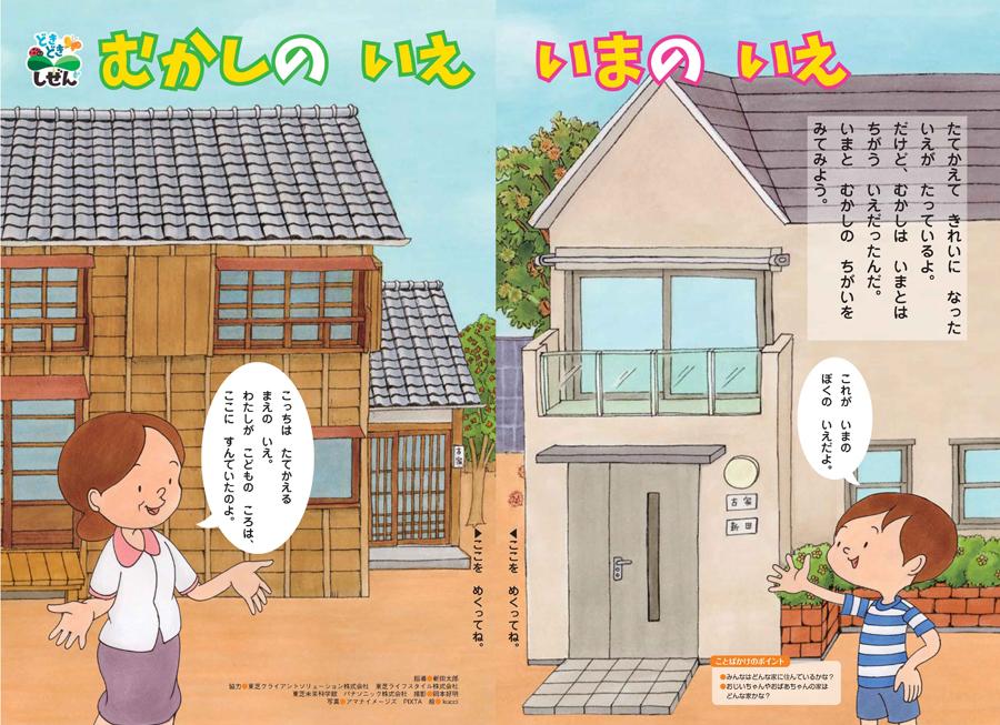 『キンダーブック3』2016年9月号観音扉【昔の家、今の家、外観】